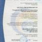 В компании INTECO Construction проходил плановый аудит системы управления качеством