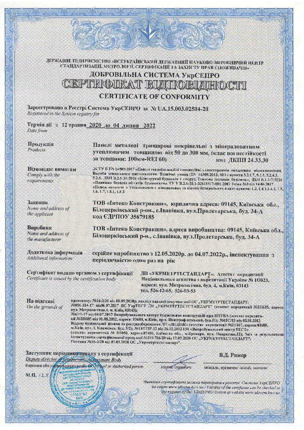 Обновлены сертификаты соответствия на продукцию INTECO Construction